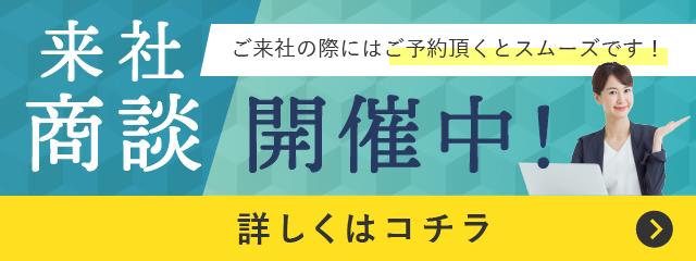 WEB 商談開催中!