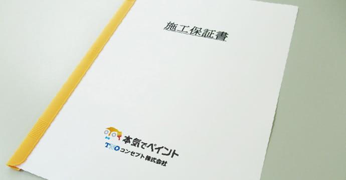 保証書発行の画像